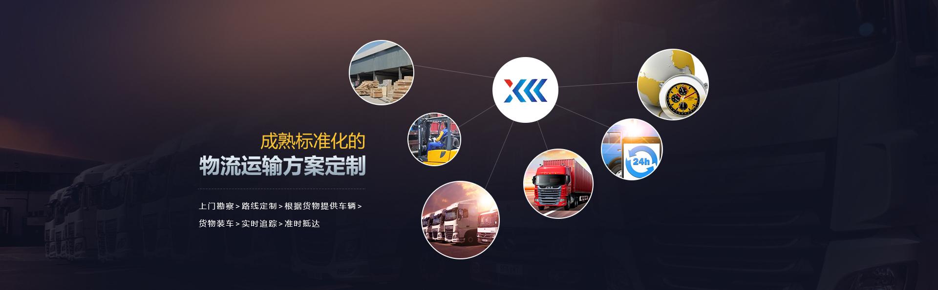 上海到大件物流运输电话